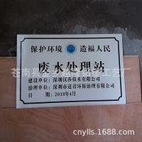设备名称标示牌废气废水处理设备标示牌污水处理厂标牌