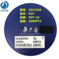 贴片三极管2SC3356 丝印R25 封装SOT-23 NPN高频放大晶体管