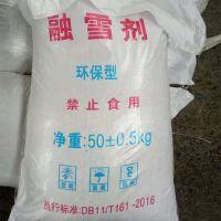 河南旺林建筑工程冬季施工化雪剂 工业级防冻外加剂 环保无腐蚀
