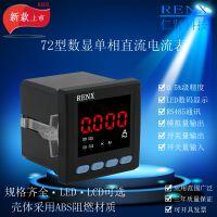 产自温州智能单相交流电流表强抗干扰 方形72X72 LED数字高精度电流表用于工程