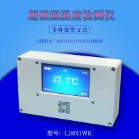 绿冻 液位监控 温度监控 温度报警模块