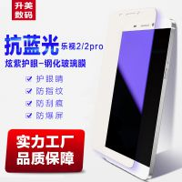 乐视2抗蓝光钢化玻璃膜2pro手机膜LEX620紫光乐S3防爆防指纹贴膜