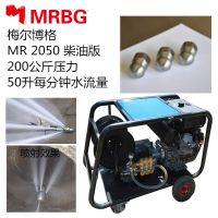 梅尔博格高压水疏通机MR2050柴油驱动电驱动