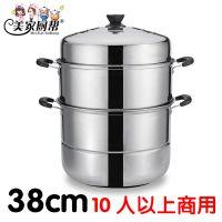 多层蒸锅家用2层3层 不锈钢蒸笼38cm特大号商用蒸馒头包子蒸馍锅