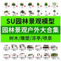 草图大师SU园林景观植物sketchup凉亭组件/单体模型库/2D/3D素材