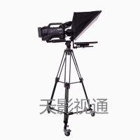 20寸电视直播提词器发言字幕提示机摄像机播音员笔记本题词器