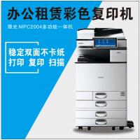 理光RICOH出租复印机租赁C2004/2504彩色复合机A3A4激光打印复印扫描一体机自动双面