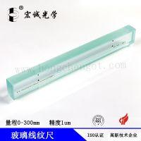 厂家批发0-200MM国家二等玻璃线纹尺 标准玻璃线纹 尺 玻璃校准尺