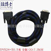 【厂家供应】DVI线 1.5米 DVI24+5公对公DVI-I信号线 电脑连接线