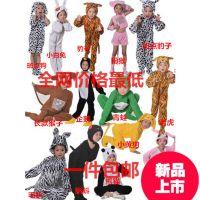 儿童演出舞蹈表演动物服装猴老虎猪豹子狗毛驴蝌蚪熊猫兔企鹅服饰