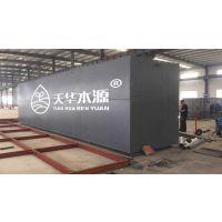医院污水一级强化污水处理设备/THAO/天华本源