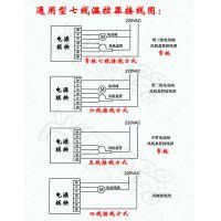 开封中央空调液晶温控面板接线图 说明书