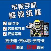 苹果手机锁屏怎么解在郑州解锁苹果ID多少钱