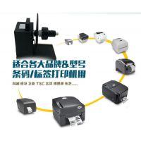 AITGM-A4标签回卷器条码打印机卷纸器
