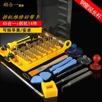 45合1多功能手机平板电脑笔记本拆机小螺丝刀批维修组合工具套装