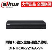 DH-HCVR7216A-V4 大华同轴HDCVI硬盘录像机16路双盘位1080P录像机
