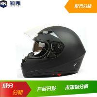 头盔摩托车 配方 防紫外线 防晒 舒适 头盔摩托车 检测分析 产品