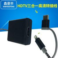 适用iphone Type-c Micro转hdmi 同屏线 3合1 苹果安卓手机转电视