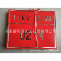 定做冲压烤漆电力标识牌 铝板高光低压电力杆号牌制作 品质保证