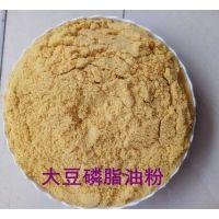 厂家直销大豆磷脂油粉