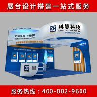 2019北京.埃森焊接与切割展览会 上海展台设计搭建