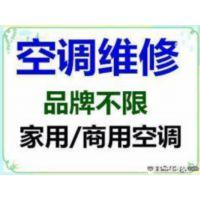 温州望江路安澜亭专业空调维修专家(空调不制冷不启动维修)加液