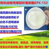 有机硅核壳增韧环氧树脂EPX-152 可白色3D打印替代钛白粉