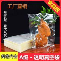 真空食品包装袋熟透食保鲜塑封塑料袋高温明杂粮抽气袋可定制印刷