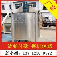 立式化工液体加热搅拌机 化工溶液干粉均搅拌机 搅拌均匀效果好