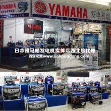 安徽省日本YAMAHA雅马哈5KW汽油发电机组/陕西西安销售服务中心