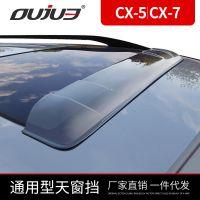 马自达CX-7天窗晴雨挡长安马自达CX-5天窗挡板雨眉改装专用配件