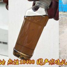黑龙江鸡西别的厂家用的10000热值锅炉燃料油都是从哪里买来的