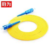 胜为光纤跳线 厂家直销 电信级SC-SC尾纤9/125 单模光纤跳线1件代发 FSC-101