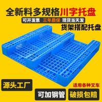 厂家直销网格川字塑料托盘1210网格叉车塑胶托盘货架托盘垫仓板