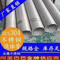 304不锈钢管材 大口径不锈钢工业管 DN100不锈钢工业焊管价格