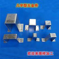 五金拉深件加工 几字型冲压件 冲压铁件加工 金属加工生产厂家