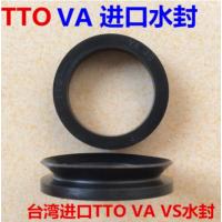 台湾进口TTO油封 水封密封圈VA30