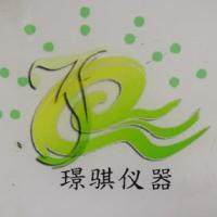 广州市璟骐仪器有限公司