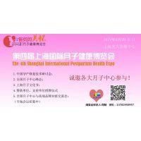 2019NMCC产后修复大会暨第四届上海国际月子健康博览会