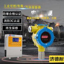 壁挂式盐酸报警器,手机远程监控气体泄漏报警装置