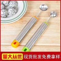 厨房不锈钢挖球器果球勺 水果拼盘工具冰激凌勺 西瓜勺