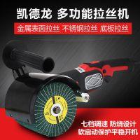 凯德龙电动拉丝机不锈钢抛光拉丝机 镜面抛光机手提拉丝机抛光机