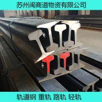 闽商供应:qu80钢轨永洋鱼尾夹板轻轨规格齐全现货批发
