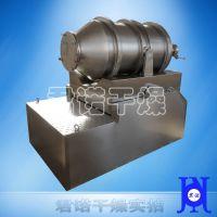 供应二维运动混合机/混料机 粉末混料机 2000L二维运动混合机