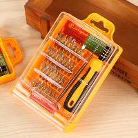 32合1螺丝刀组合套装 多功能盒装螺丝刀 32PC 笔记本维修起子工具