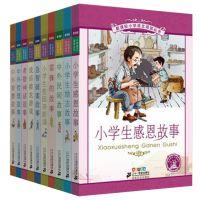 新课标小学语文阅读丛书 第六辑 彩绘注音版 共10册 青少年版一二