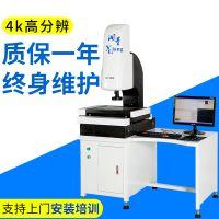 厂家直销二次元自动光学影像测量仪