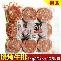 易太烧烤牛排 速冻汉堡肉烧烤牛排肉腌制半成品1kg简餐快餐牛扒