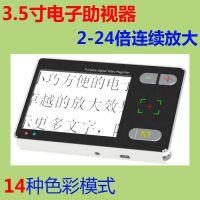 高清3.5寸电子助视器 低视力阅读器 阅读 2-24倍放大带灯光可调节