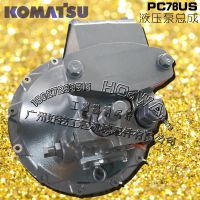 KOMATSU/小松PC78US挖掘机大泵配件_小松78液压泵